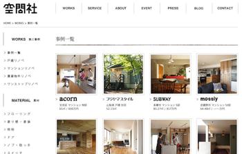 東京のリノベーション|空間社