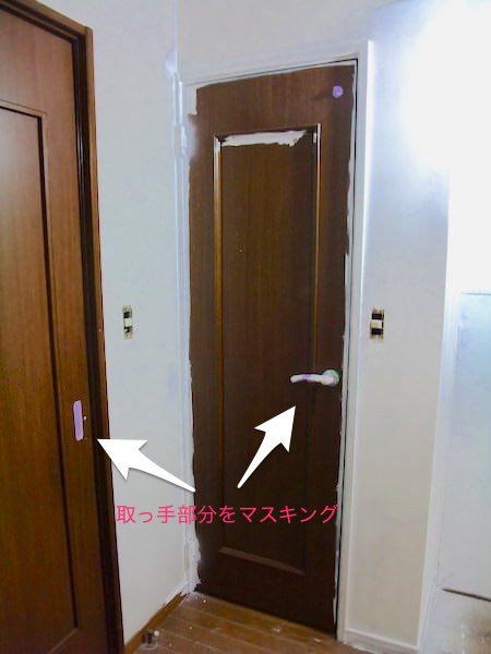 ドアの取っ手のマスキング