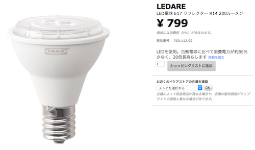 IKEAのスポットライト