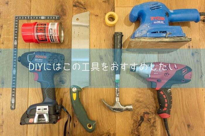 DIYリノベーションや家具製作に必要なおすすめのDIY工具10選