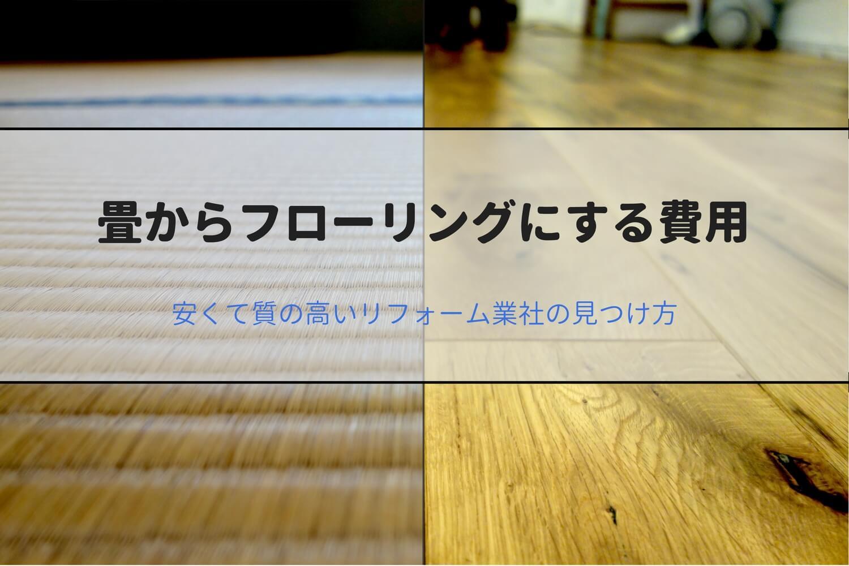 リフォーム 畳 から フローリング 【和室・リフォーム・DIY】畳からフローリングへDIYで貼り替える
