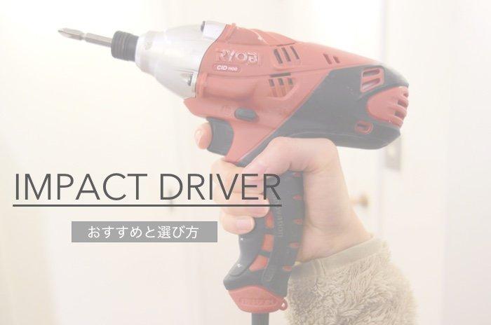 【各社比較】DIY用インパクトドライバーのおすすめと選び方