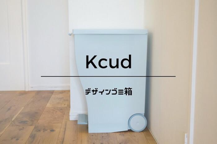 ビニール袋が隠れるおしゃれなゴミ箱。Kcudを買ったら満足度が想像以上に高かった
