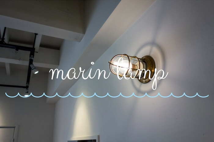 インダストリアル感溢れる照明。松本船舶のマリンランプを設置した風景