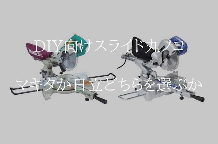 【DIY向けスライド丸ノコ比較】HIKOKI(旧日立)[FC7FSB]とマキタ[M244]どちらを買うか悩んだので比較してみた