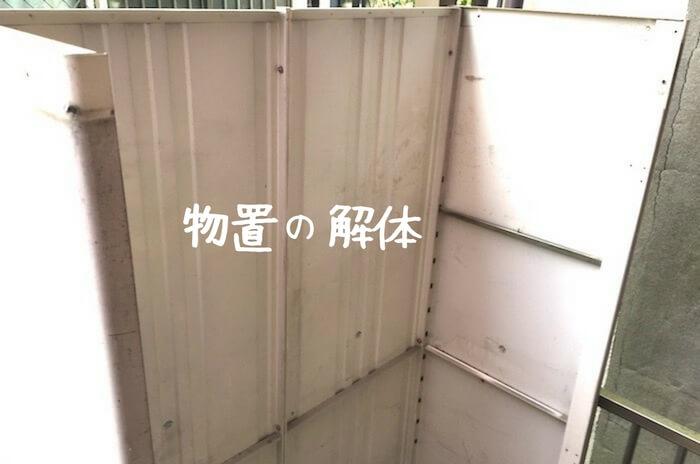 スチール製の物置倉庫を自分で解体する