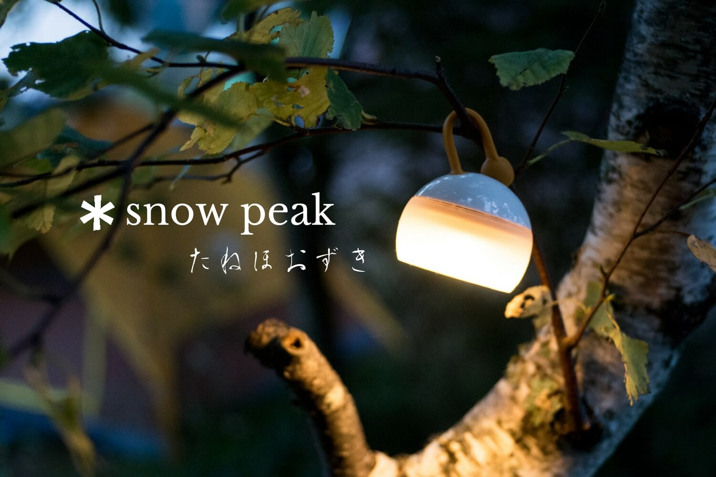 SNOWPEAK「たねほおずき」はソロキャンプ・登山・ツーリングに最適なコンパクトLEDランタン【購入レビュー】