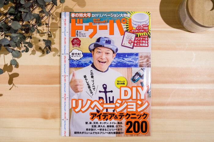 DIY雑誌「ドゥーパ」4月号に我が家のセルフリノベーションが掲載されました