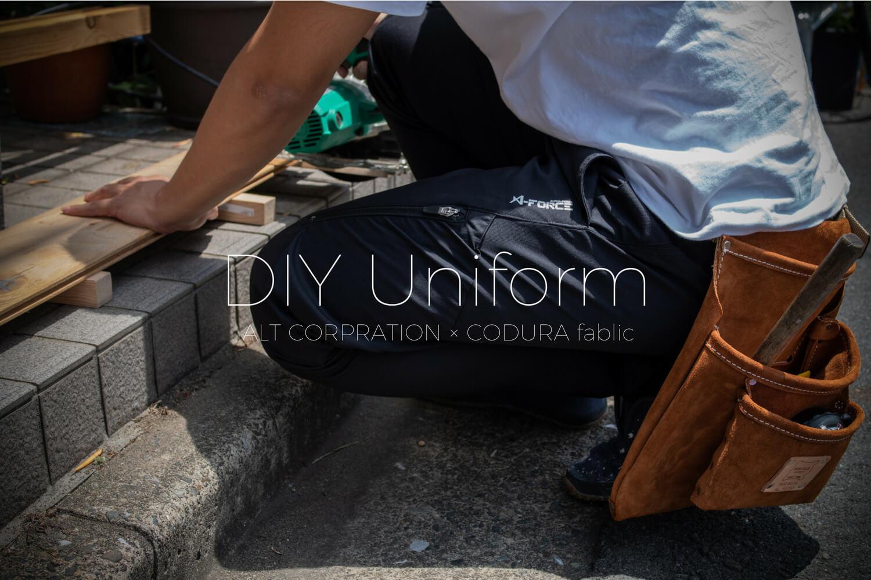 汚れても安心、機能的にも快適な作業着はDIYの行動力を上げてくれる服[PR]