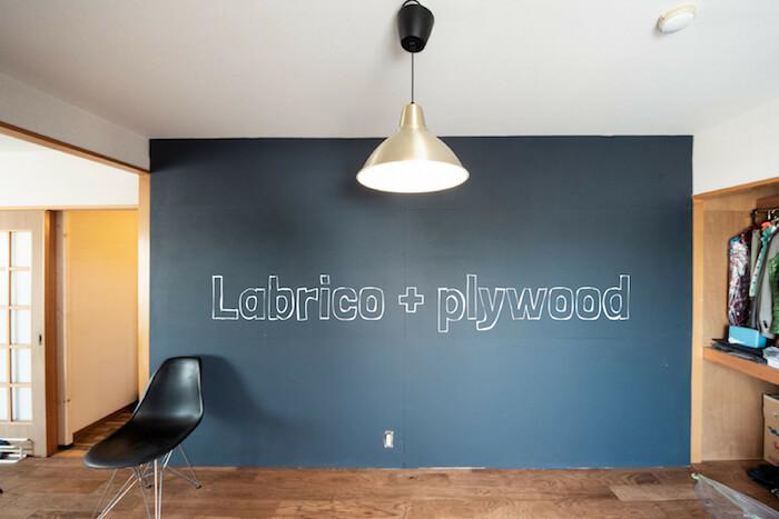 【賃貸DIY】ラブリコ使って壁一面にベニヤ板を貼った後ペンキを塗ってみた