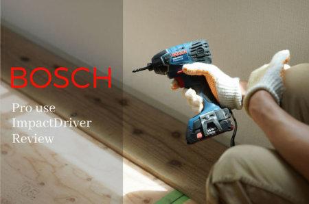 BOSCH(ボッシュ)のプロ用インパクトドライバーをレビュー。安価でコスパの高い電動工具