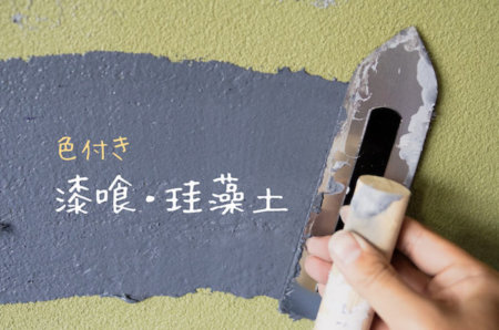 色付きカラー漆喰・珪藻土の商品リストまとめ