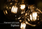 白熱灯のような懐かしさを感じるLED電球Siphonの光