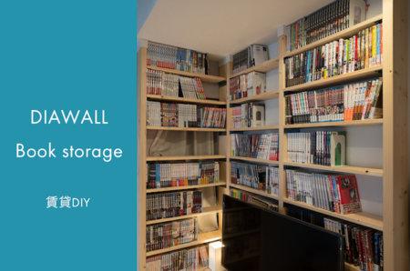 【賃貸DIY】ディアウォールで漫画のための本棚を作る