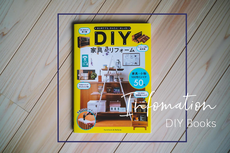 【掲載情報】DIYハウツー書籍「DIY 家具&リフォーム」に技術協力で参加させて頂きました