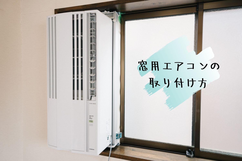 窓 付け エアコン 窓用エアコンの取り付け方|howto情報