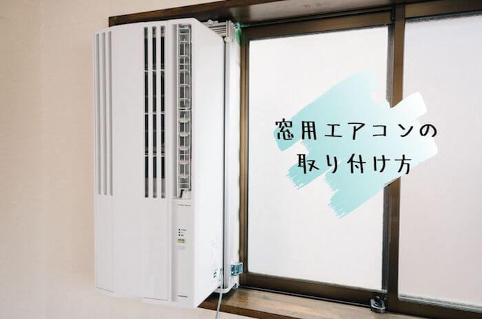 エアコン 効果 用 窓