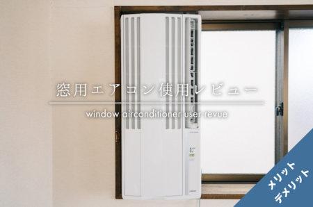 窓用エアコンを使ってみて感じたメリット・デメリット。使い勝手をレビュー