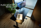 電動昇降デスク「Flexi Spot E7」を導入したらデスクワークの姿勢が楽になった